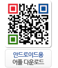 안드로이드용 어플 다운로드(https://play.google.com/store/apps/details?id=kr.go.mma.android.ByongMu)